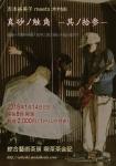 Masago no Shokkaku #13: YOSHIMOTO Yumiko (guitar, etc) meets KIMURA Yu (dance)