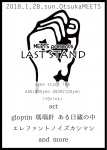 LAST STAND: gloptin, 瑪瑙針, ある日蔵の中, エレファントノイズカシマシ, 極東ピーコック