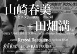 Yamazaki Harumi and Tabata Mitsuru, Kryssi Battalene