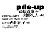 Pile-Up: Naoyasu Takahashi, Fumito Sugo, Noriko Nishida