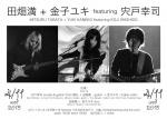 Mitsuru Tabata + Yuki Kaneko featuring Koji Shishido