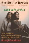 Yumiko Yoshimoto (guitar, etc.), Chiho Suzuki (bandoneon) each solo & duo
