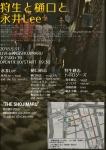 Kenji Kariu + TopologyS, Nagai Lee, Yuji Higuchi + Takumi Matsumura + Shoji Uno + Shojimaru Sugiyama