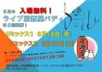 Yasushi Ishikawa, Mr.Lonely Blue, Ippei Kato, Tetsuya Hayashi, Tokutaro Hosoi, more
