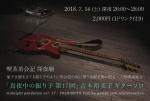 midnight pendulum vol. 17: YOSHIMOTO Yumiko (guitar) solo improvisation
