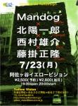 session de fulldesign: Mandog, Yoichiro Kita, Yusuke Nishimura, Masataka Fujikake