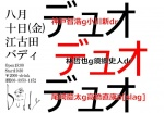 slag, Tomohiro Kanbe + Arata Ogawa, Tetsuya Hayashi + Fumito Sugo