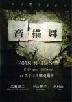 広瀬淳二 (Junji Hirose), 中山晃子 (Akiko Nakayama), 木村由 (Yu Kimura)