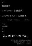 *台風のため中止になりました* Hiroyuki Nagashima (Dowser), T. Mikawa + Naoki Kato, GALAXY & JOY + Junya Ishii