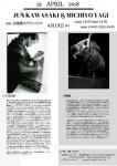 Contrabass & Koto: Jun Kawasaki & Michiyo Yagi