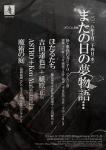 Tatsuya Yoshida + Tadashi Kumihara, Astro + Ken Matsutani, Majutsu no Niwa, Hotarutachi