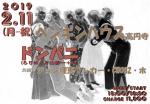 Don't Panic (ドンパニ = Rariha + Katayma + Sima), CW082, ジョン理恵フッカー, ホ