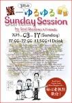 ゆるゆる Sunday Session