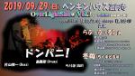 Don't Panic (ドンパニ = Rariha + Katayma + Sima)