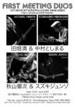 Mitsuru Tabata + Toshimaru Nakamura, Tetuzi Akiyama + Suzuki Junzo