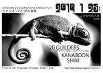 20 GUILDERS, KANABOON, SHIM