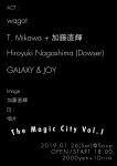 wagot, T. Mikawa + 加藤直輝, Hiroyuki Nagashima (Dowser), GALAXY & JOY