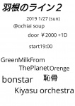 Kiyasu Orchestra, 恥骨, bonstar, GREEN MILK FROM THE PLANET ORANGE