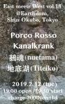 Porco Rosso, UTO UTO, 鵺魂 (Nuetama), 地底湖 (Chiteiko)