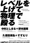 Toshimaru Nakamura, Akihiro Kubota, Naoki Nomoto, suzueri