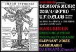 HAKUBISHIN, ELEPHANT NOIZ KASHIMASHI, GREEN MILK FROM THE PLANET ORANGE, DJ HIKARI (GRANULE)