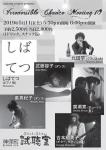 Irreversible Chance Meeting 10: Manabu Kitada, Shibatetsu, Yutaka Hirose, Yoko Muto, more