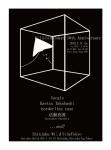 Gargle, Kaetsu Takahashi, borderline case, Katsudou-Shashin