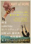 SHIM with 福田亮, カナリア時限爆弾, 弾屋, realbirthday, カブト ラヴ マニア, 東京ホームランセンター