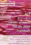 corner of kanto, The life plant, ヨソハヨソ, Transkam