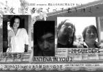 20 GUILDERS, NORIKO KODAMA, ANTENA IN YOU 2