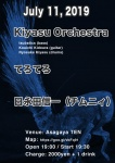 Kiyasu Orchestra, てろてろ, 日永田信一