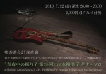 midnight pendulum vol. 20: YOSHIMOTO Yumiko (guitar) solo improvisation
