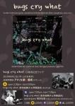 bugs cry what (Yumiko Yoshimoto, Michio Karimata) + Hiromichi Sakamoto