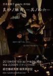 YOSHIMOTO Yumiko (guitar, daxophone) meets KIMURA Yu (dance)