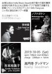 Shih-Yang Lee (piano), Nobunaga Ken (percussion), Yumiko Yoshimoto (guitar, daxophone)