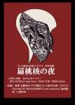 Ghostleg [Nii Mariko (HOMMヨ) & waniwave], 痛郎 (ITA-ROU), 木幡東介 (マリア観音 maria kannon), 地底湖, てろてろ (terro terro), うしろ前さかさ族, 他