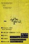 Oshikanosuke + Naoyasu Takahashi + 1×2_6, Yukuta Yusuke, Telesonic 9000, Kentaro Tsuda