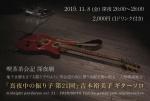 midnight pendulum vol. 21: YOSHIMOTO Yumiko (guitar) solo improvisation
