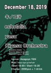 Kiyasu Orchestra, キノコ汁, echolalia, yasu