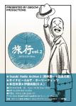 本日休演, 鈴木慶一, 短波兄弟, キイチビール&ザ・ホーリーティッツ, 伊藤尚毅