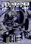 KUROBIKARIYU 2019: PAINJERK Wracked and Ruined, MikaTen + Mirai Okura, Fuyuki Yamakawa x HIKO x Hair Stylistics, more