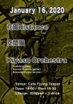 Kiyasu Orchestra, 花園distance, 空間猫