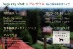 bugs cry what, Alraune, Michio Marinara, Yumiko Yoshimoto + Juri Tanaka duo