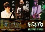 Yumiko YOSHIMOTO (guitar, daxophone), Kazuto SHIMIZU (piano), Junji HIROSE (tenor sax)
