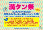 MUSTANG JERX, neonrocks, twinkloop, Satoshi Yamashita, long friend, Pank!n, more