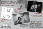 Shibatetus (piano), Hayami Mizobe (contrabass), Yumiko Yoshimoto (guitar, daxophone)