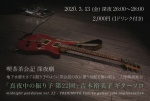 midnight pendulum vol. 22: YOSHIMOTO Yumiko (guitar) solo improvisation