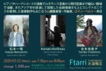 Hisaharu Teruuchi (piano), Kazuya Matsumoto (perc, objects), Yumiko Yoshimoto (g, daxophone)