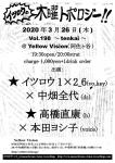 Itsuro1×2_6 + Masayo Nakahata, Yoshiko Honda + Naoyasu Takahashi