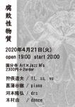 狩俣道夫 (fl, ss, vo), 菖蒲谷徹 (piano), 河本隆弘 (drums), 木村由 (dance)